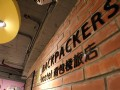 Backpackers Hostel - Ximen